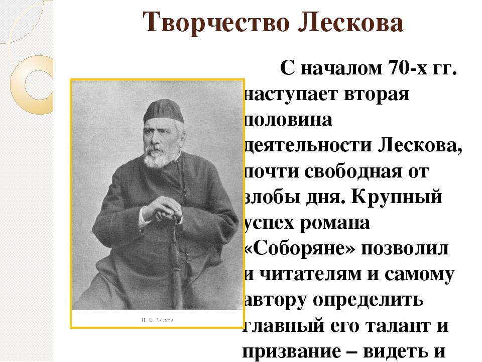 Творчество Лескова С началом 70-х гг. наступает вторая половина деятельности...