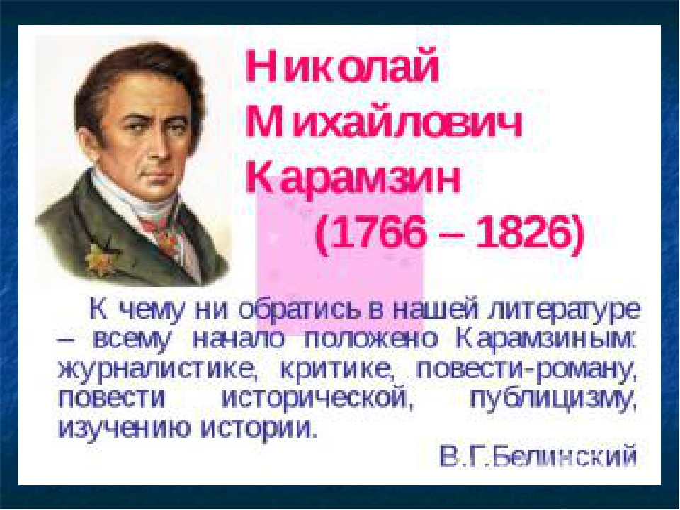 Биографию Николая Михайловича Карамзина - kulturacustomer