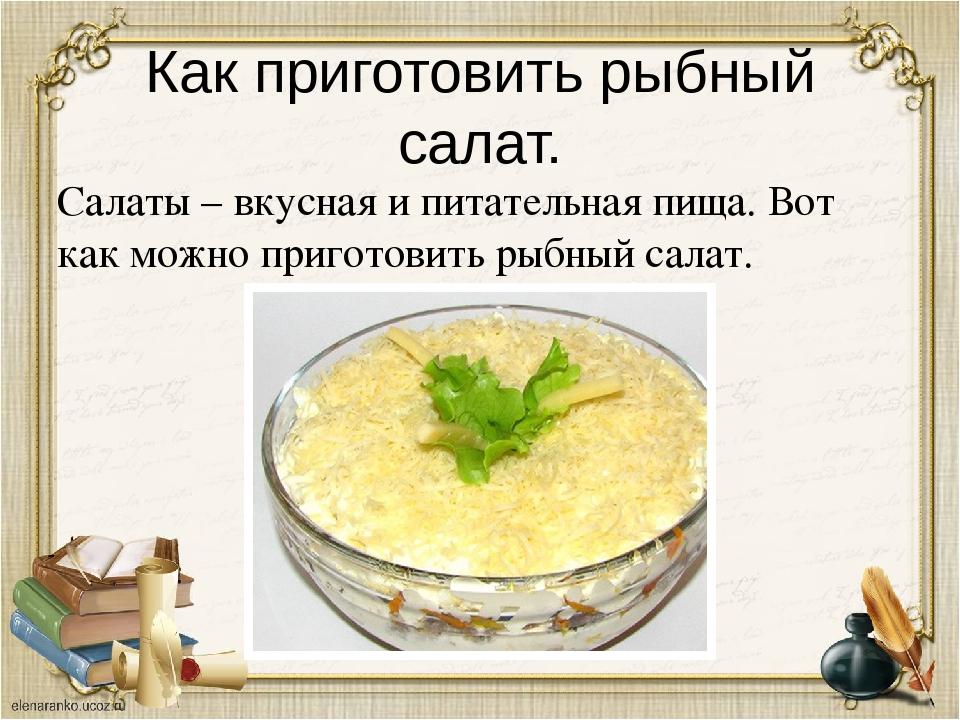 Блюда салаты из рыбы рецепты