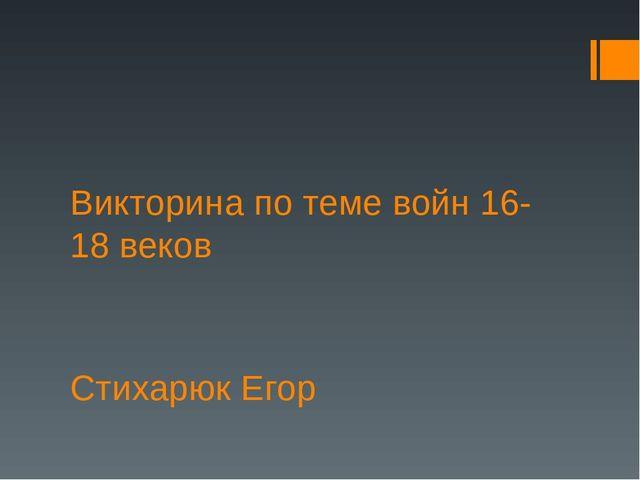 Презентации по учебнику история нового времени ведюшкин