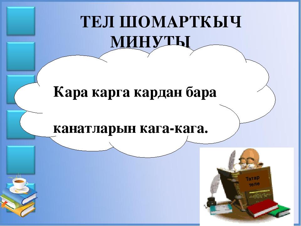 Татар теле тестлар рус т?ркеме
