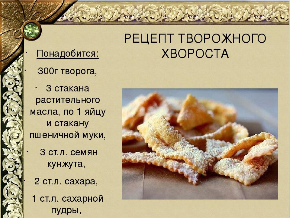 Рецепты хворост из творога