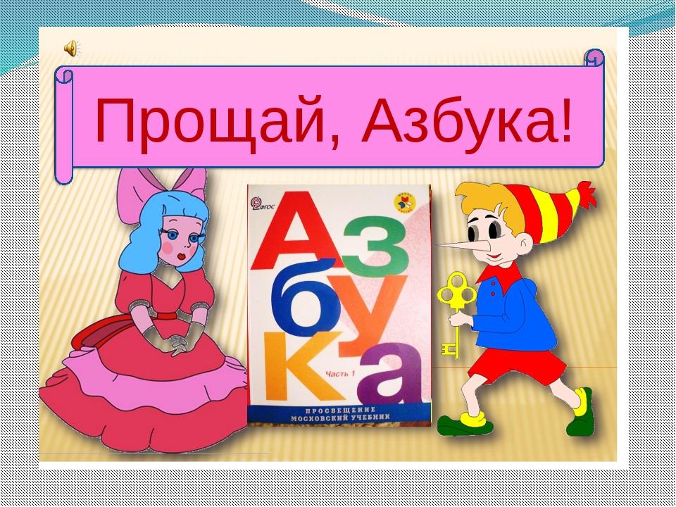Открытка, открытка для первоклассников прощай азбука