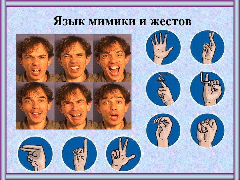 Картинки по жестам и мимики
