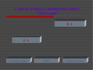 Сколько сторон у прямоугольника? (100 очков) Б. 4 В. 6 Помощь друга 50/50 Пом