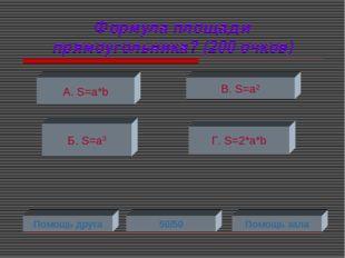 Формула площади прямоугольника? (200 очков) А. S=a*b Б. S=a3 Г. S=2*a*b В. S=