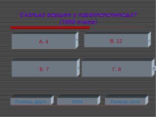 Сколько вершин у параллелепипеда? (1000 очков) А. 4 Б. 7 Г. 8 В. 12 Помощь др