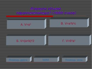 Формула объема параллелепипеда? (16000 очков) А. V=a3 Б. V=(a+b)*2 Г. V=6*a2