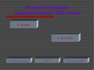 Формула площади прямоугольника? (200 очков) А. S=a*b Г. S=2*a*b Помощь друга