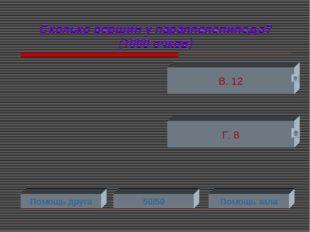 Сколько вершин у параллелепипеда? (1000 очков) Г. 8 В. 12 Помощь друга 50/50