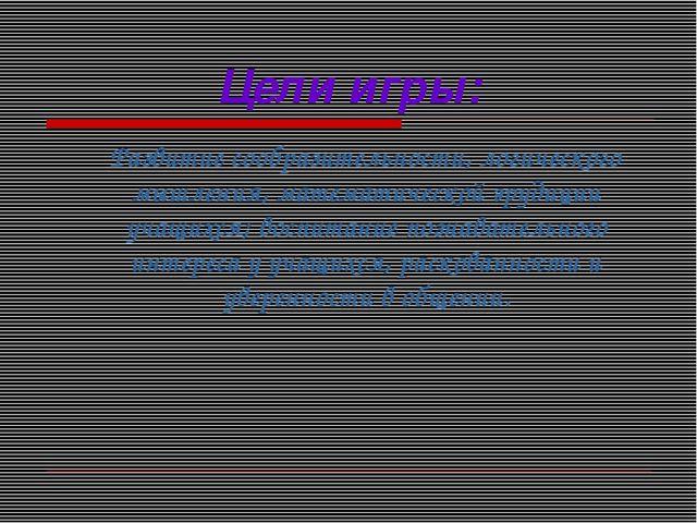 Цели игры: Развитие сообразительности, логического мышления, математической э...