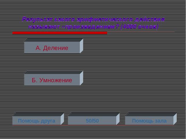 Результат какого арифметического действия называют «произведением? (4000 очко...