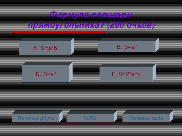 Формула площади прямоугольника? (200 очков) А. S=a*b Б. S=a3 Г. S=2*a*b В. S=...