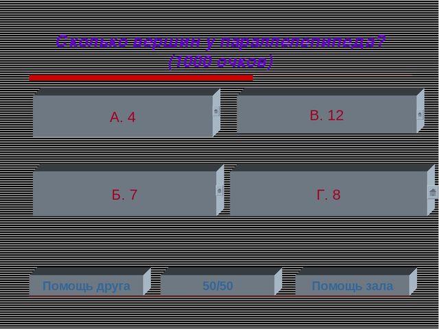 Сколько вершин у параллелепипеда? (1000 очков) А. 4 Б. 7 Г. 8 В. 12 Помощь др...
