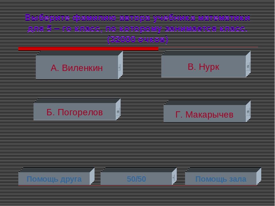 Выберите фамилию автора учебника математики для 5 – го класс, по которому зан...