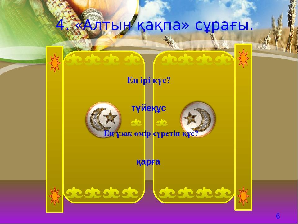 Киевтегі ойын автоматтары 2015 ж