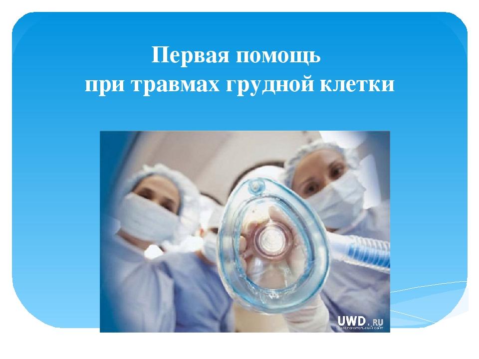 Первая помощь при травмах грудной клетки