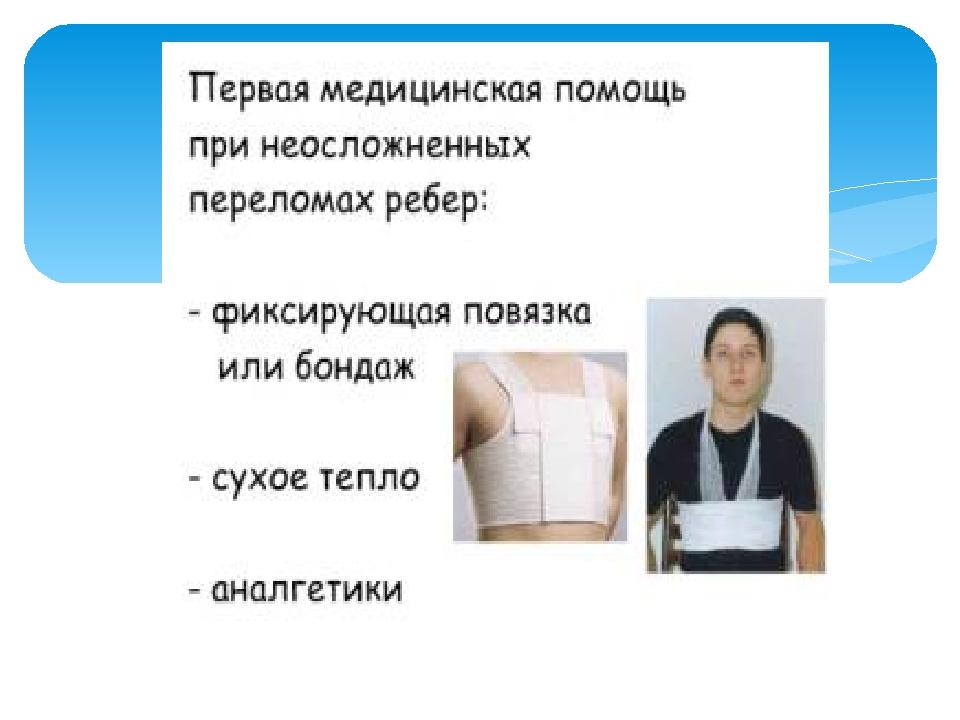 Первая помощи при неосложненных переломах ребер сводится к наложению фиксиру...