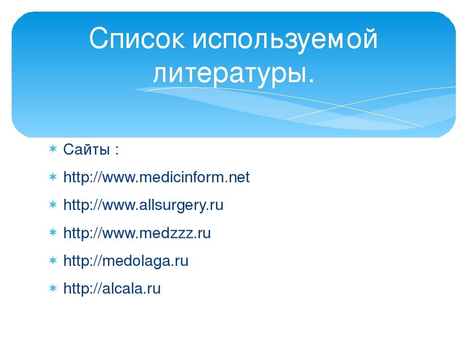 Сайты : http://www.medicinform.net http://www.allsurgery.ru http://www.medzzz...
