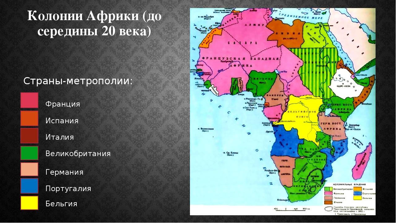 государство в африке бывшая британская колония преодолении