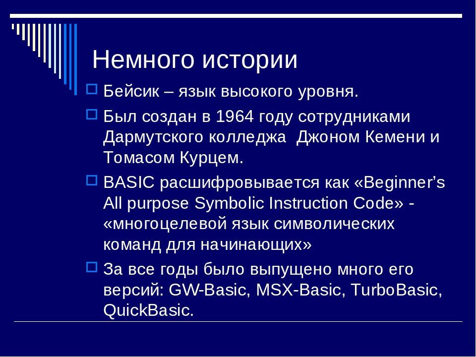 Знакомство Со Средой Программирования Qbasic