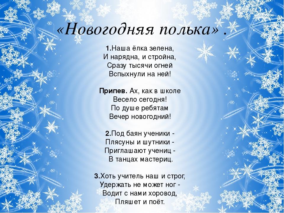 Но не теперь и не сейчас; наступит день, настанет час — сойдемся мы у новогодней елки.