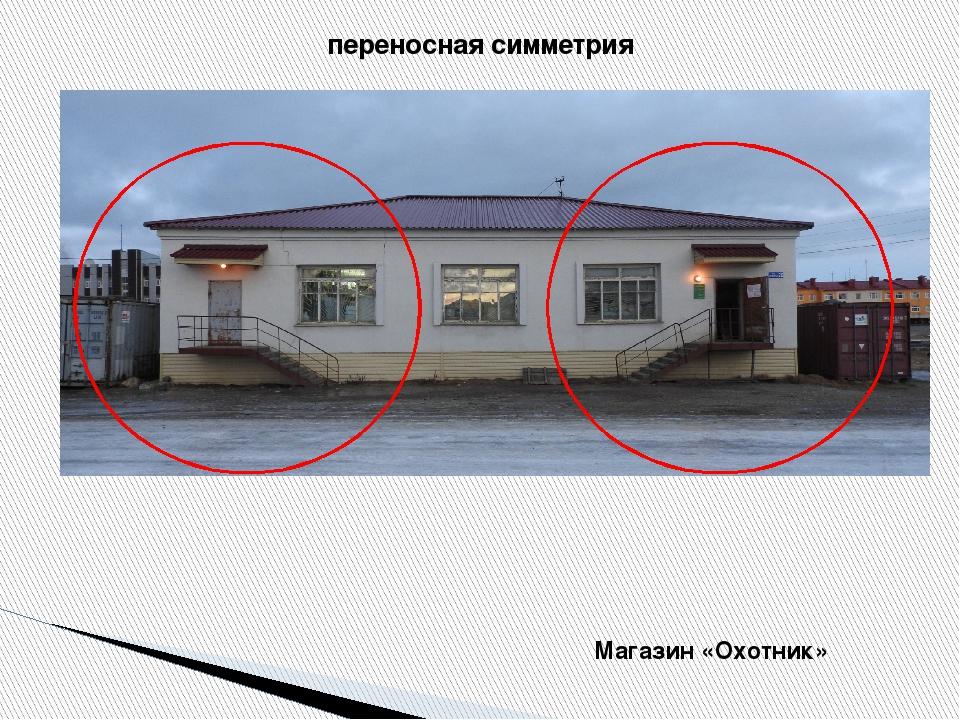 переносная симметрия картинки в архитектуре запросу овцы курдючные