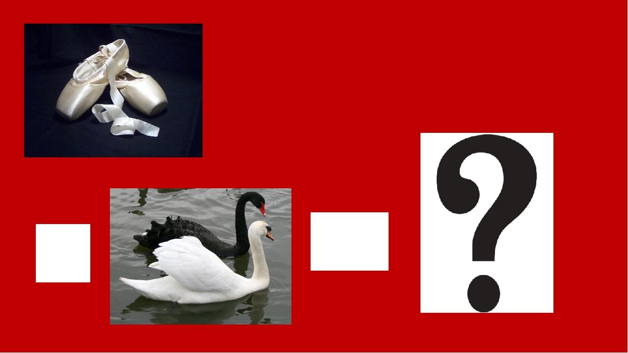 где логика задания в картинках с ответами презентация вышлем