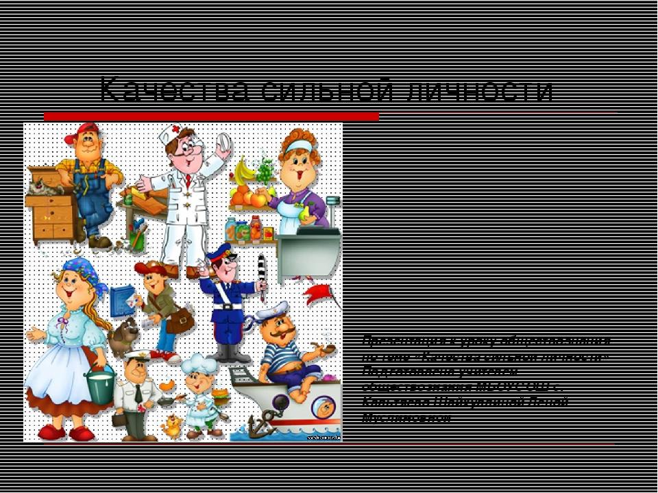 Качества сильной личности Презентация к уроку обществознания по теме «Качеств...
