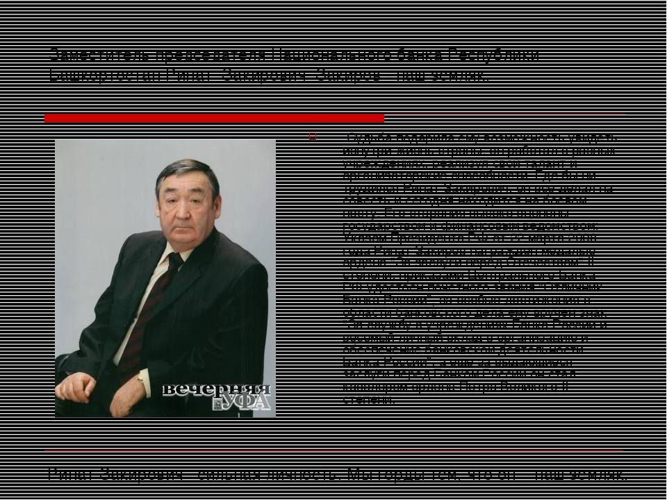 Заместитель председателя Национального банка Республики Башкортостан Ринат За...
