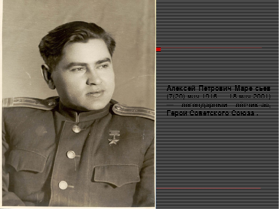 Алексей Петрович Маре́сьев (7(20) мая 1916 — 18 мая 2001) — легендарный лётч...