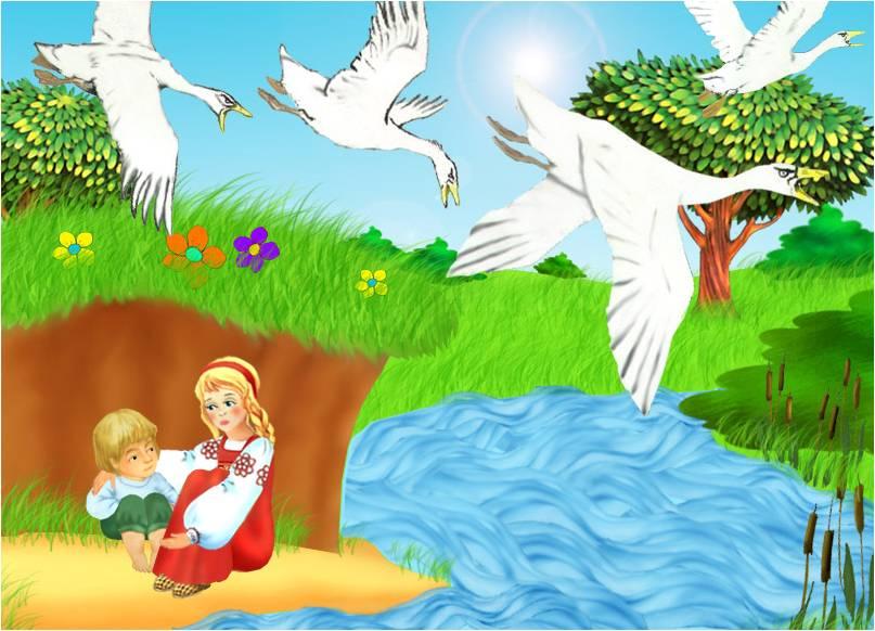 сюжетные картинки к сказке гуси лебеди