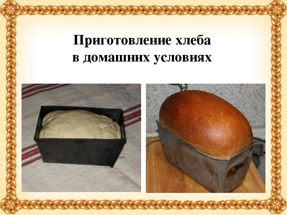 Хлебцы приготовленные в домашних условиях