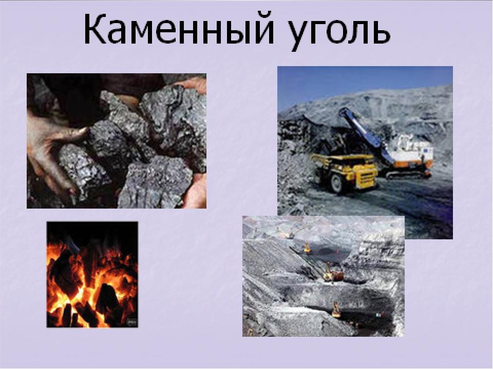 Полезные ископаемые края картинки