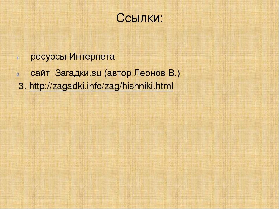 Ссылки: ресурсы Интернета сайт Загадки.su (автор Леонов В.) 3. http://zagadk...