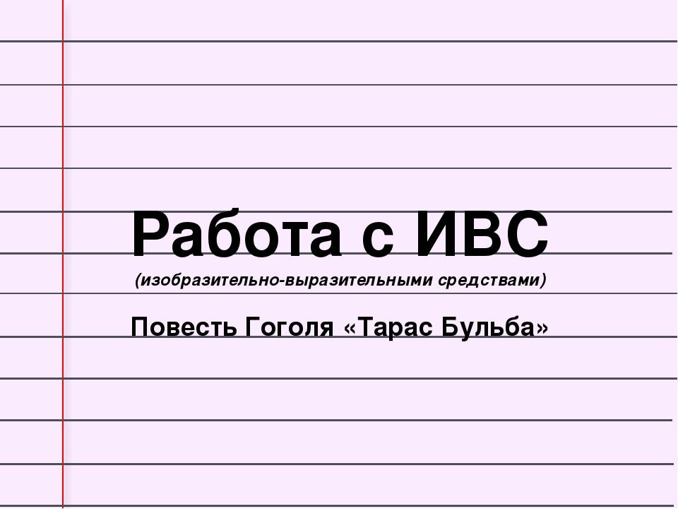 Работа с ИВС (изобразительно-выразительными средствами) Повесть Гоголя «Тарас...