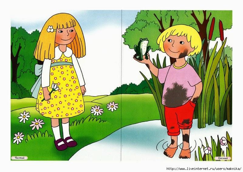 Картинки для детей неряшливые дети