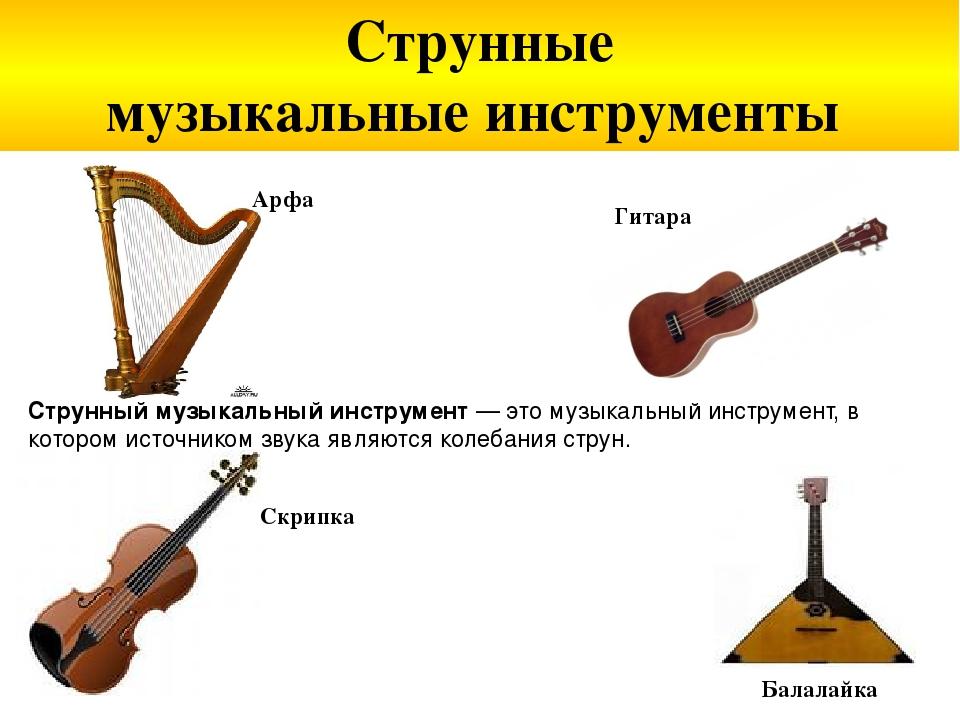 Муз инструменты картинки с названиями презентация