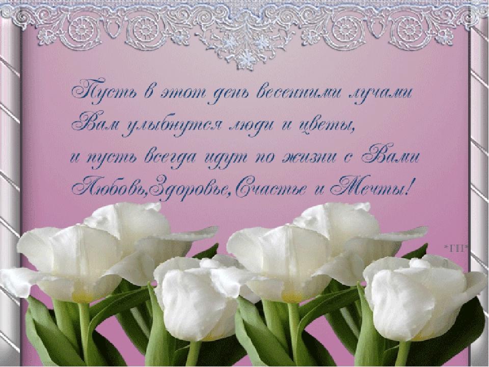 качестве поздравление с днем рождения и 8 марта в одном стихе один