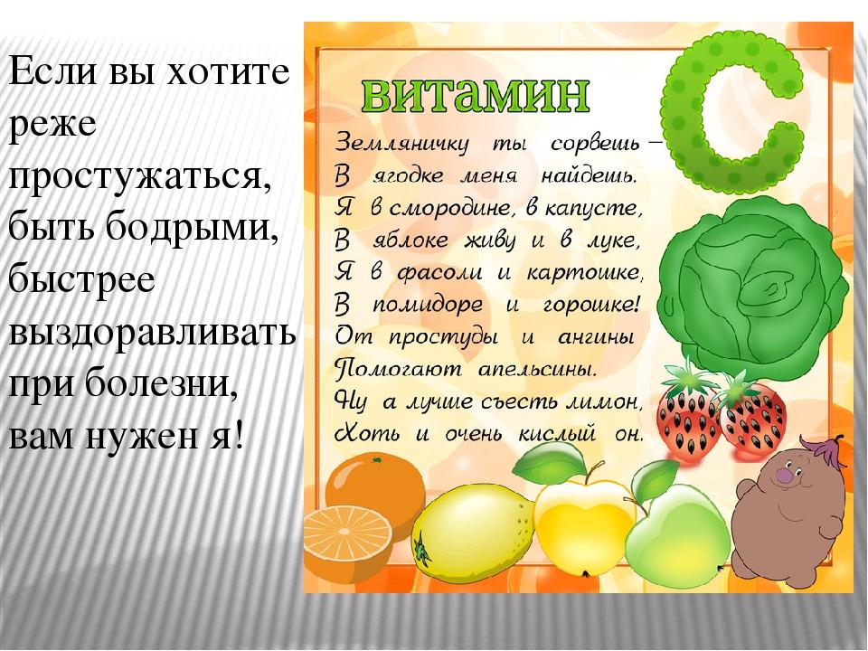 будь здоров витамины картинки таким