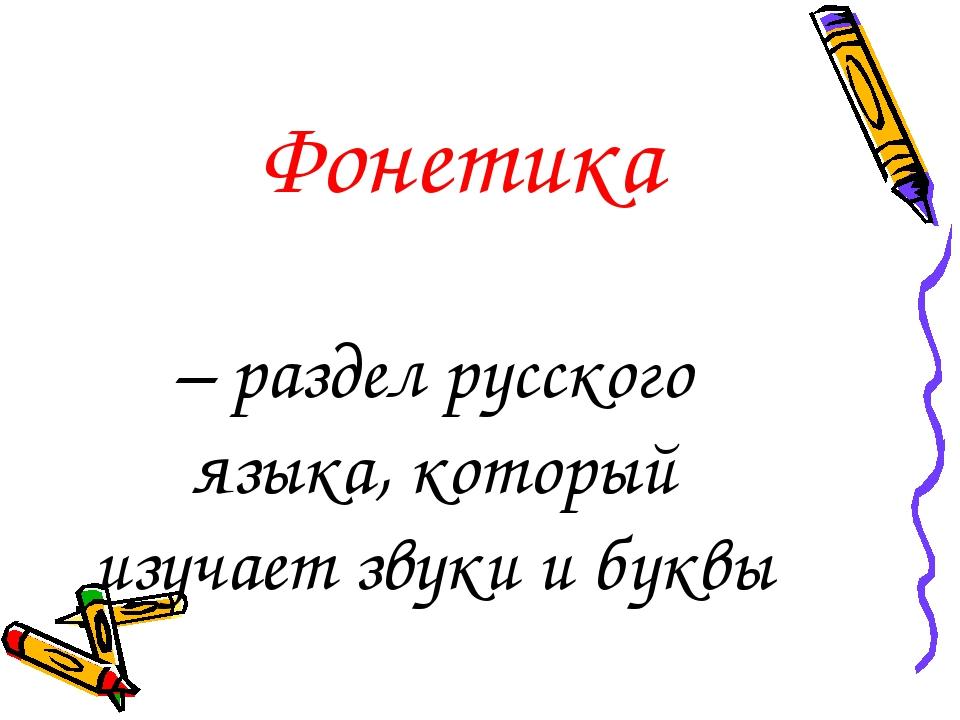 языка фонетика рисунках русского в