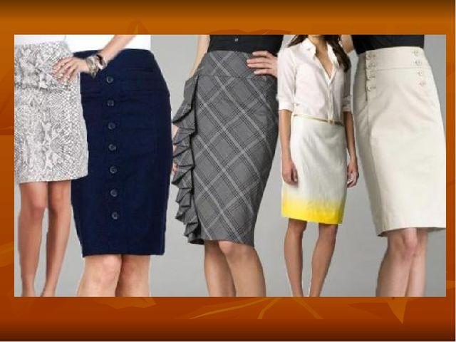 Поясные юбки