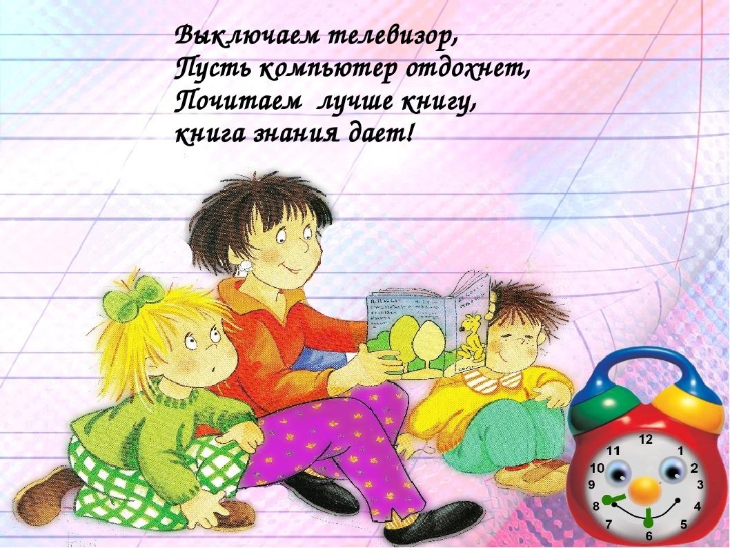 Поздравление, рисунок на тему книга мой лучший друг