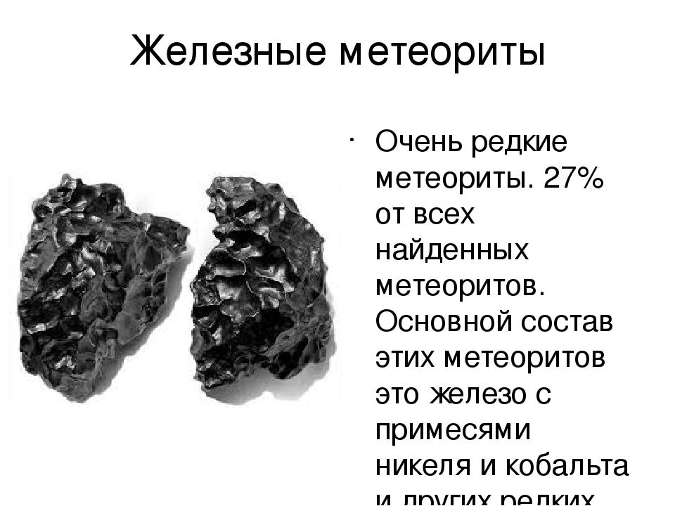 Железные метеориты Очень редкие метеориты. 27% от всех найденных метеоритов....