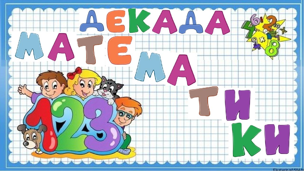 Картинки к неделе математики в начальной школе деда борода