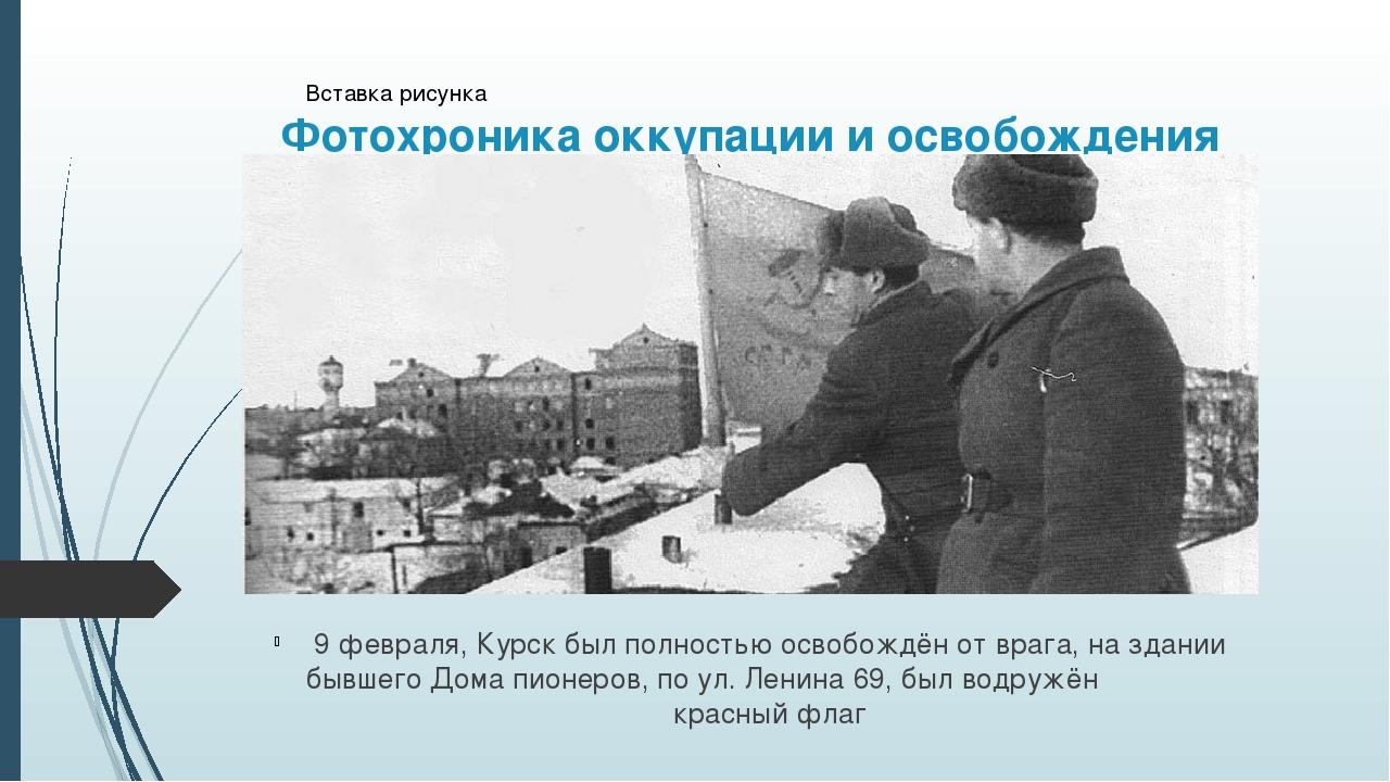 Фотохроника оккупации и освобождения Курска 9 февраля, Курск был полностью ос...