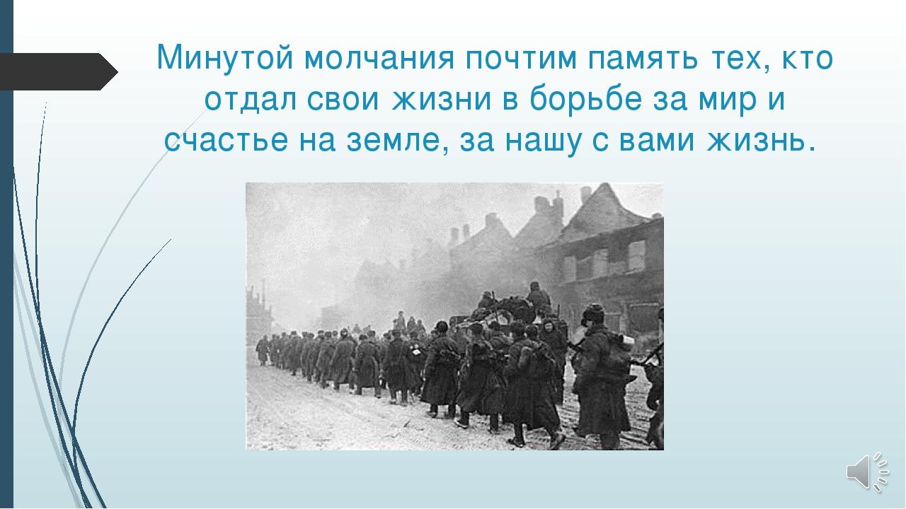 Минутой молчания почтим память тех, кто отдал свои жизни в борьбе за мир и сч...