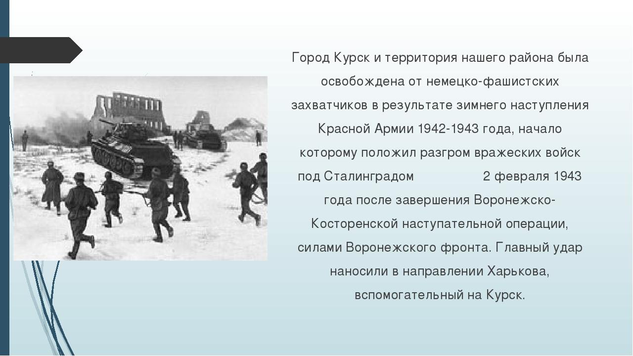 Город Курск и территория нашего района была освобождена от немецко-фашистских...