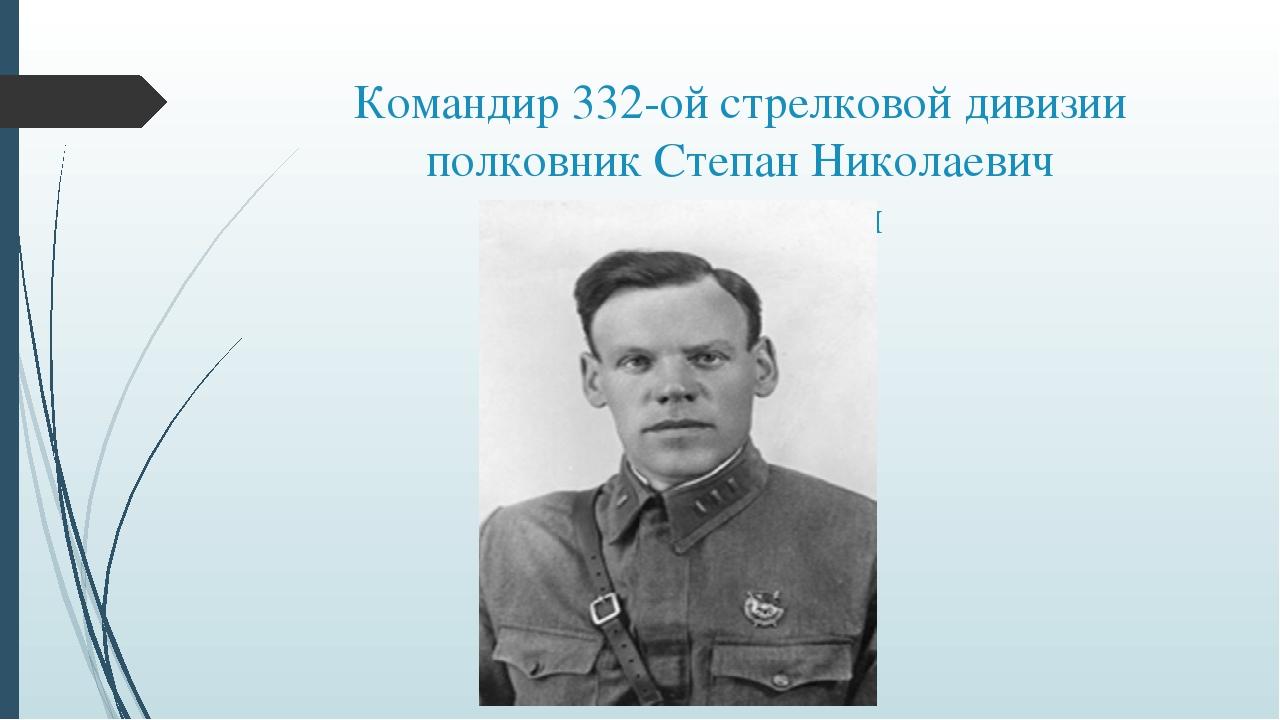 Командир 332-ой стрелковой дивизии полковник Степан Николаевич Перекальский