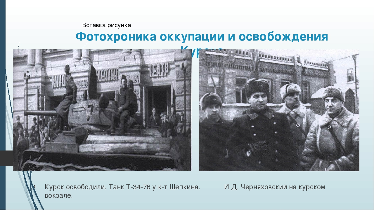 Фотохроника оккупации и освобождения Курска Курск освободили. Танк Т-34-76 у...